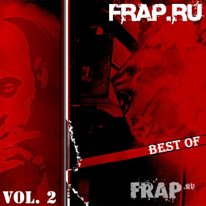 FRap.ru - Best Of Vol. 2 (2007)
