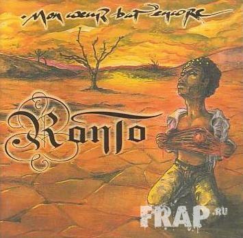 Ranto - Mon Coeur Bat Encore (2002)