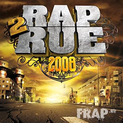 V.A. - Rap 2 Rue 2008 (2008)