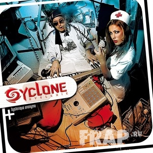 Syclone - Dyslexique Anonyme (2008)