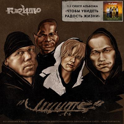 Furymo - Ищите / Cherchez (2009)