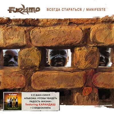 Furymo - Всегда Стараться / Manifeste (Maxi) (2010)